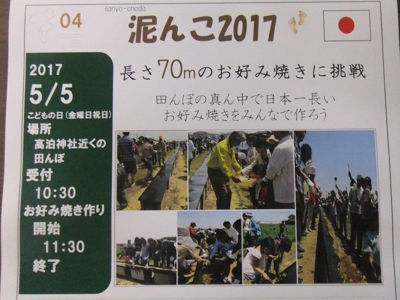 10 日間 小野田 天気 山陽 市